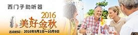 中国市场推广促销活动